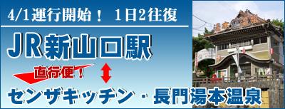 [有料送迎バス]JR新山口駅⇔センザキッチン・長門湯本温泉
