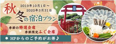湯本観光ホテル西京 2019秋冬宿泊プラン 予約