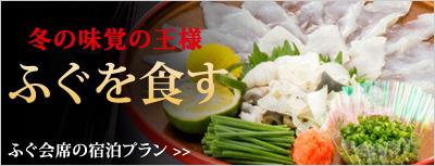 湯本観光ホテル西京 ふぐ会席宿泊プラン
