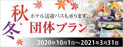秋冬・団体プラン2020