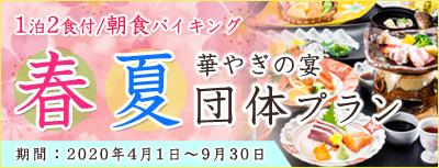 春夏・団体プラン2019