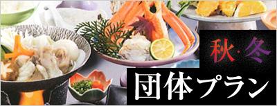 2021-22秋冬団体プラン