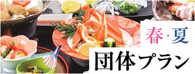 春夏・団体プラン2021