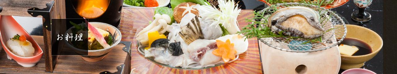 湯本観光ホテル西京のお料理・会席料理ページイメージ