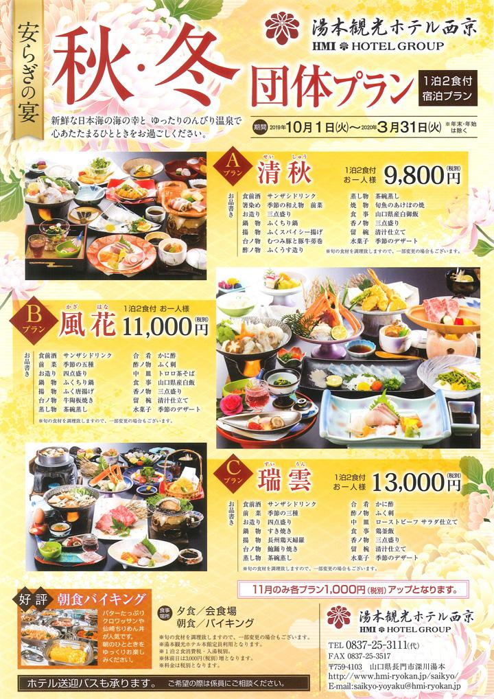 湯本観光ホテル西京 秋冬の団体プラン