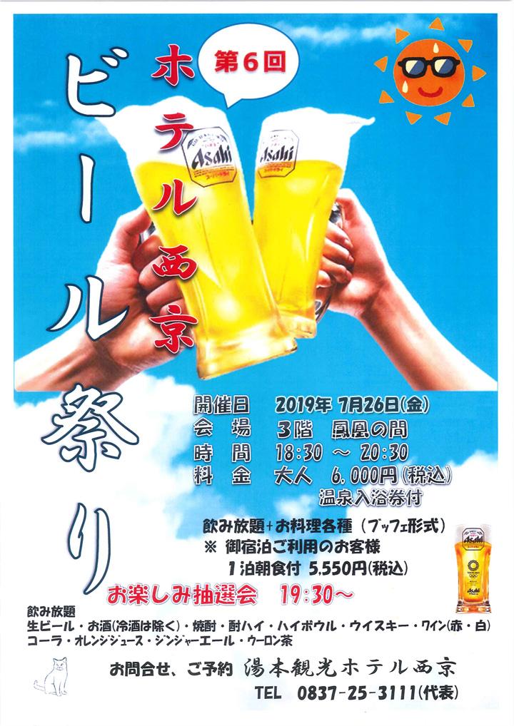 第6回ビール祭り