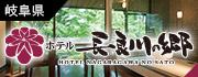 長良川の郷HPへのリンクバナー