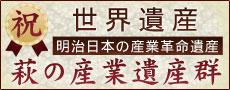 世界遺産 明治日本の産業革命遺産 萩の産業遺産群