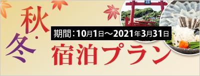 湯本観光ホテル西京 2020秋冬宿泊プラン 予約
