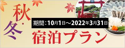 2021-22秋冬宿泊プラン