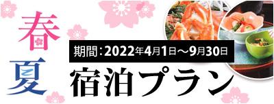 湯本観光ホテル西京 2021春夏宿泊プラン 予約
