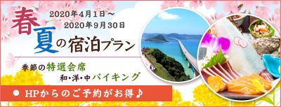 湯本観光ホテル西京 2020春夏宿泊プラン 予約