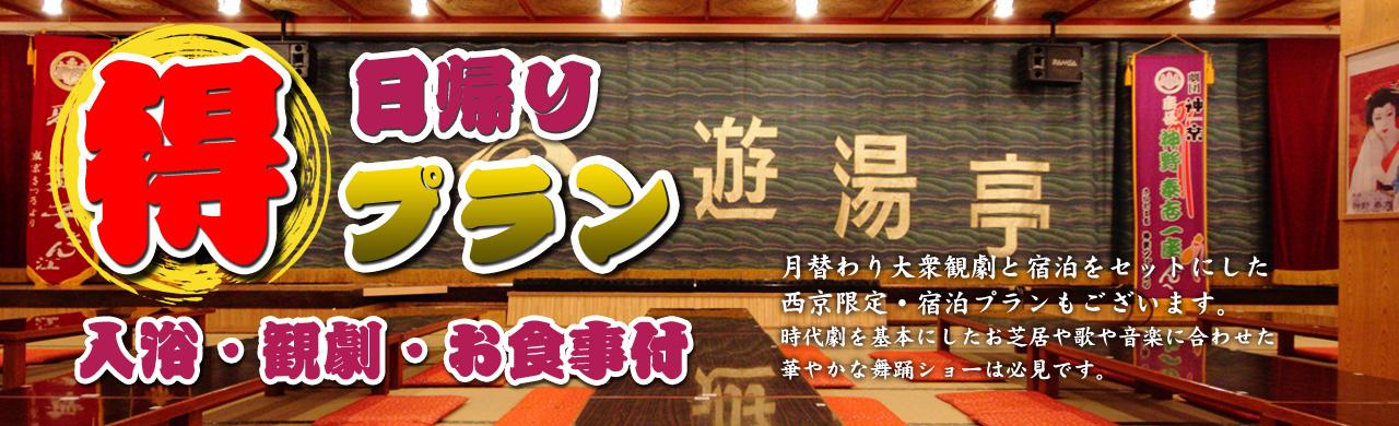 湯本観光ホテル西京の日帰り温泉プラン(入浴・観劇・お食事付)スライドショー