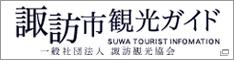 諏訪市観光ガイド