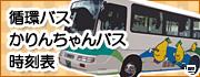 循環バス かりんちゃんバス時刻表