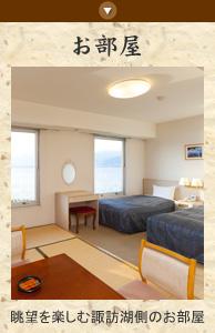 眺望を楽しむ諏訪湖側と高島城側のお部屋