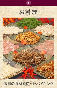 信州の風味豊かな食材を使ったバイキング