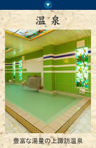 国内でも屈指といわれる豊富な湯量の上諏訪温泉